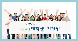 [알림] 한글문화연대 대학생 기자단 4기 합격자