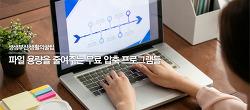 [스마트라이프] 파일 용량을 줄여주는 무료 압축 프로그램들