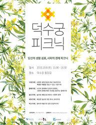 서울 가을 축제 - 10월 8일 덕수궁 피크닉.