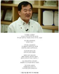 tvN 리틀빅히어로 '소방관들의 히어로 정영택씨 편'