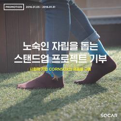 쏘친과 함께 달리는 <착한 쏘카 프로젝트>