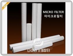 [필터] 산업용 필터 중에 마이크로 필터 찾으시나요~?