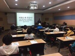 2016. 9. 27 과천시정신건강증진센터 웰다잉 특강