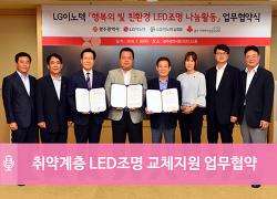 광주시․LG이노텍․광주사회복지공동모금회 '취약계층 LED조명 교체 지원' 업무협약