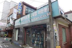[안양]일류 고서적 책방 '아단문고'(2017.04.20)