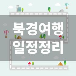 북경여행 일정정리 & 쇼핑목록