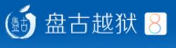 원클릭 iOS8 완탈툴 PanGu! - iOS8.0 ~ iOS8.1 탈옥툴