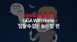 끊기는 와이파이에 잠 못드는 이밤! – GiGA WiFi Home