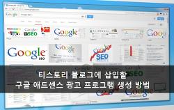 티스토리 블로그에 삽입할 구글 애드센스 광고 프로그램 생성 방법