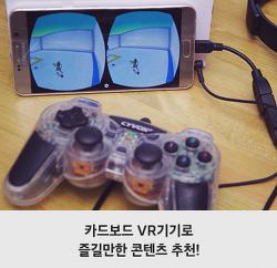 카드보드 VR 기기로 즐길만한 콘텐츠 뭐가 있을까? by.KT토커