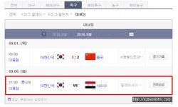 대한민국 시리아 축구 경기 중계 정보 (JTBC 생중계 시청)