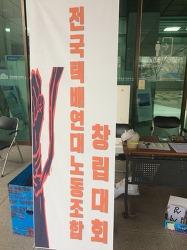"""택배노조 출범, """"택배 노동자 권리 지킨다"""""""