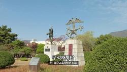 [로드다큐] 해병대의 역사기념울을 찾아서(나는 지금도 해병이다)