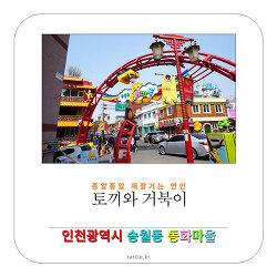 인천광역시 송월동 동화마을