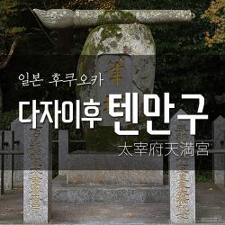 후쿠오카 여행 #22 다자이후 텐만구 (2)