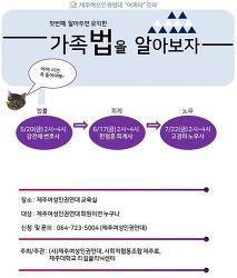 """제주여성인권연대 """"어쩌다""""강좌 첫번째 <가족법> 들으러 오세요!"""