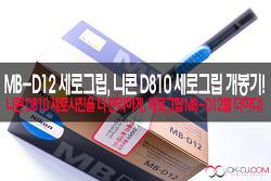 니콘 MB-D12 세로그립,니콘 D810 세로그립 개봉기!