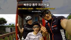 (영상) 북한강자전거길 가족 라이딩 (2017.10.09)