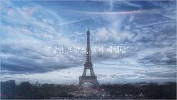 """에펠탑 뷰포인트 샤이요궁 트로카데로 광장에서 바라본 환상적인 에펠탑의 모습, """"낭만 프랑스, 역시 에펠탑"""""""