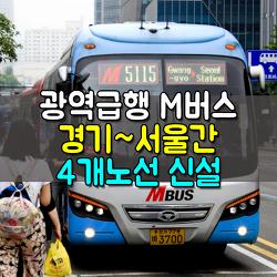 광역급행버스 고양원당, 남양주월산, 수원권선, 수원호매실 정보