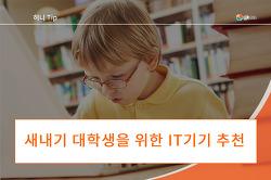 [허니팁] 새내기 대학생을 위한 IT기기 추천팁