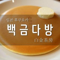 후쿠오카 여행 #29 백금다방(白金茶房)