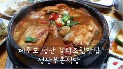 [제주 성산맛집]갈치조림맛집, 성산부촌식당