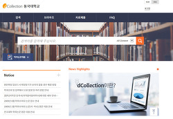 dCollection 고도화