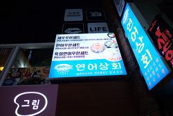 [맛집] 연어상회