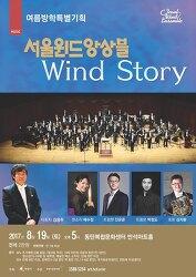 서울윈드앙상블의 <Wind Story> - 2017. 08. 19(토) 오후 5시 동탄복합문화센터 반석아트홀