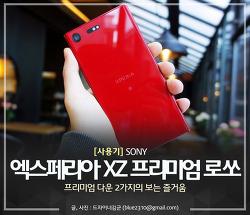 최신 핸드폰 소니 엑스페리아 XZ 프리미엄 로쏘의 2가지 보는 즐거움