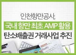 인천항만공사, 국내 항만 최초 AMP 활용 탄소배출권 거래사업 추진