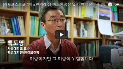 [영상]안양 아스콘 공장 옆 주민들은 아프다