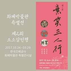 화폐박물관 특별전 「소소삼인행」서예전 개최