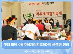 셋째 마당 <광주세계김치축제>의 생생한 현장