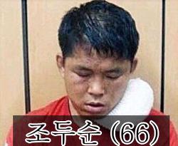 조두순 출소반대 국민청원에 동참 (조두순 얼굴 첨부)