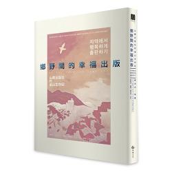 대만 판 <지행출> 표지 디자인