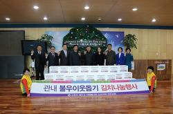 신천지자원봉사단 전주지부김장 300포기 전달