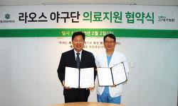 라오스 국가대표 야구단, 인천 21세기 병원과 MOU체결