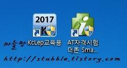 더존 SmartA(iplus) 교육용 회사코드 데이타 불러오기