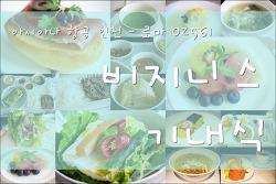 아름다운 불고기 쌈밥의 아시아나항공 인천-로마 OZ561 비지니스 기내식