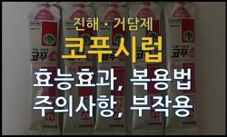 """진해거담제 """"코푸시럽"""" 효능효과, 복용법, 주의사항, 부작용"""
