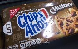 수입과자의 맛 - 칩스 아호이(Chips Ahoy!) 쿠키의 맛