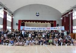 제천덕산초중 여름 계절학교 운영