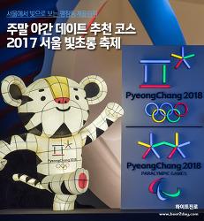 서울의 빛나는 세계유산! 서울 빛초롱 축제