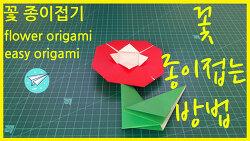 엄청쉬운 꽃 종이접기