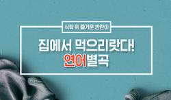 식탁 위 즐거운 반란③ 집에서 먹으리랏다! 연어별곡