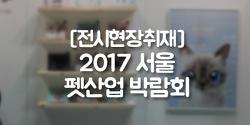 2017 서울 펫산업 박람회