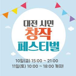 2017년 대전시민창작페스티벌 카드뉴스 11월 10일~11일 (구)충남도청