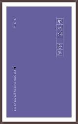 MB연설비서관실 출신 이 쓴 베스트 셀러, <언어의 온도> 서평입니다.